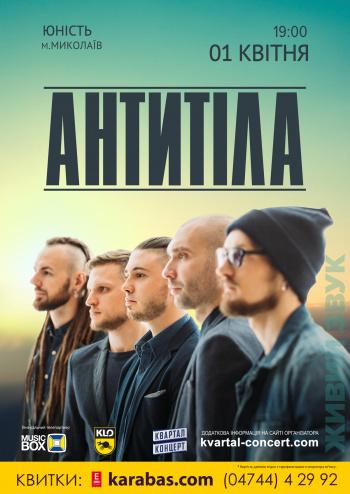 Концерт АнтителА в Николаеве - 1
