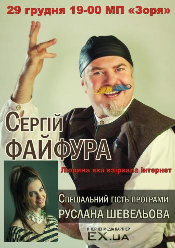 Концерт Сергей Файфура в Виннице