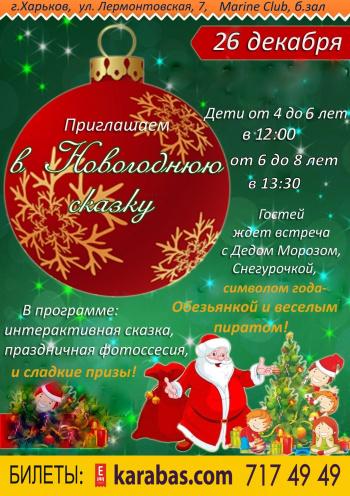 спектакль Приглашаем в Новогоднюю сказку в Харькове