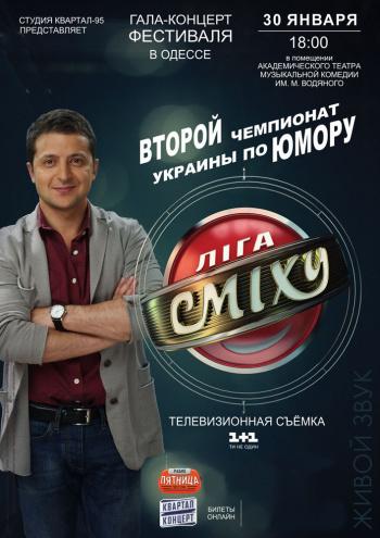 Концерт Второй чемпионат по Юмору «Лига Смеха» в Одессе