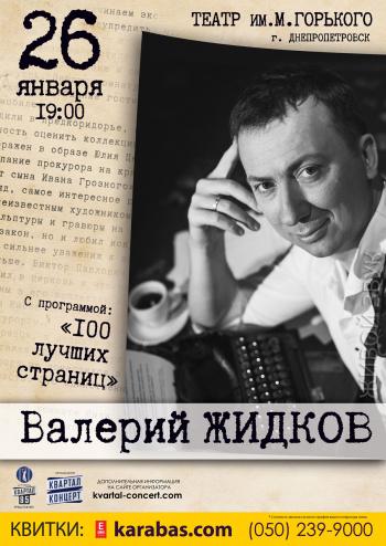 Концерт  Валерий Жидков в Днепре (в Днепропетровске) - 1