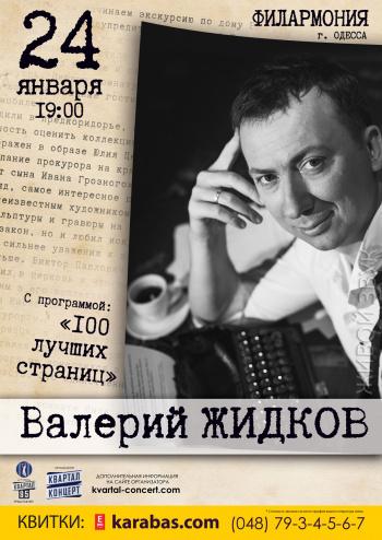 Концерт  Валерий Жидков в Одессе - 1