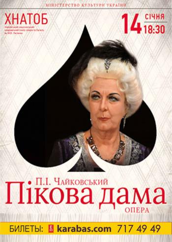 спектакль Пиковая дама в Харькове