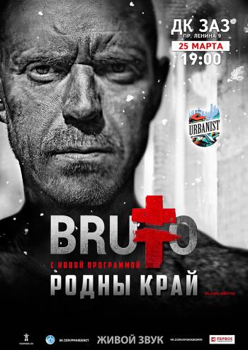 Концерт Brutto: Родны край! в Запорожье - 1