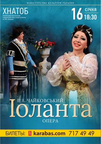 спектакль Иоланта в Харькове