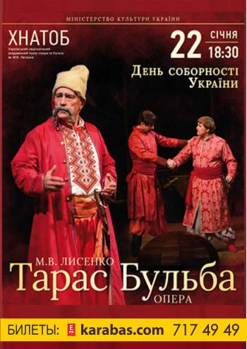 спектакль Тарас Бульба в Харькове