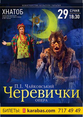 спектакль Черевички в Харькове