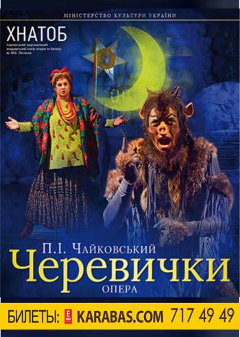 спектакль Опера «Черевички» в Харькове