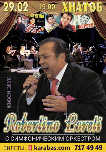 Концерт Robertino Loreti в Харькове - 1