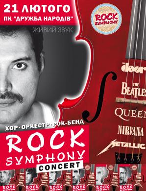 Концерт РОК-Симфония / Rock Symphony в Черкассах - 1