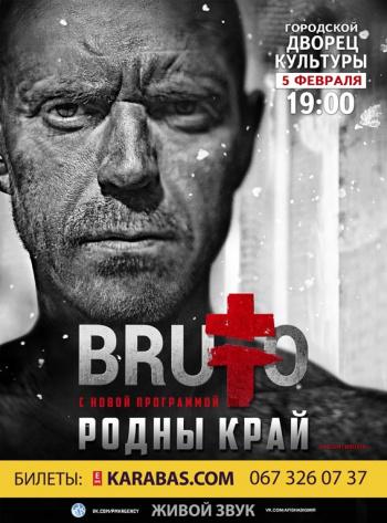 Концерт Brutto: Родны край! в Кременчуге - 1