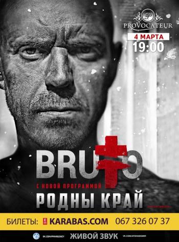 Концерт Brutto: Родны край! в Кропивницком (в Кировограде) - 1