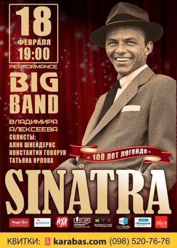 Концерт Френк Синатра. Концерт посвященный 100-летию легенды в Кривом Роге