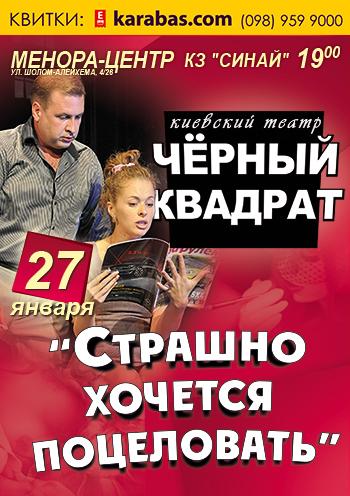 спектакль Черный квадрат. Страшно хочется поцеловать в Днепропетровске