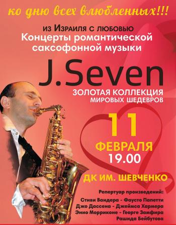 Концерт J Seven в Мелитополе - 1