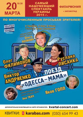спектакль Поезд «Одесса-мама» в Кропивницком (в Кировограде) - 1