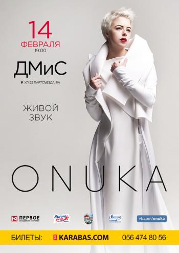 Концерт Onuka в Кривом Роге - 1