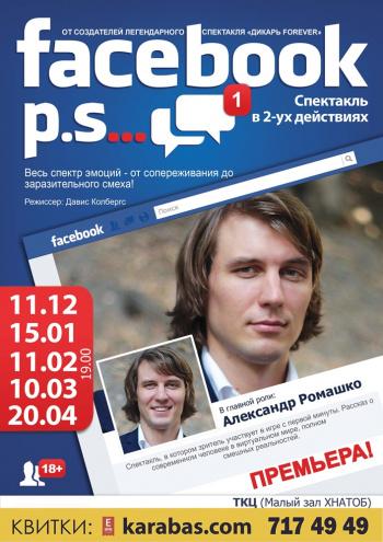 спектакль Facebook p.s... в Харькове - 1