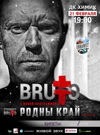 Концерт Brutto: Родны край! в Чернигове - 1