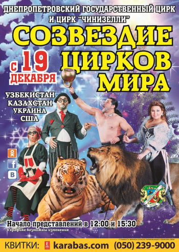 детское мероприятие Созвездие цирков мира в Днепропетровске