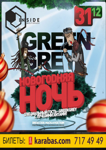 Концерт Новогодняя ночь, Green Grey в Харькове
