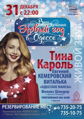 Концерт Ваш лучший Новый Год в Одессе в Одессе