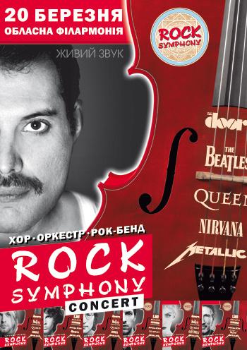 Концерт РОК-Симфония / Rock Symphony в Хмельницком - 1