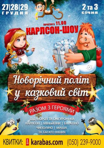 Карлсон-шоу, Новогодний полет в сказочный мир в Днепре (в Днепропетровске)