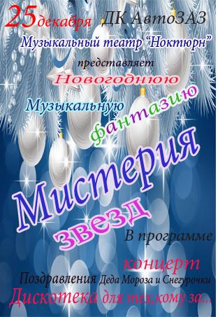 Концерт Мистерия звезд в Запорожье