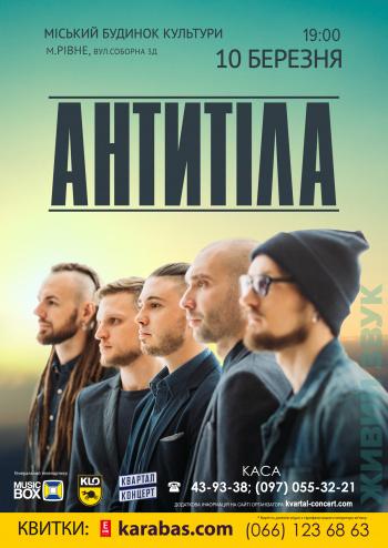 Концерт АнтителА в Ровно - 1