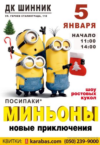 спектакль Миньоны в Днепре (в Днепропетровске)