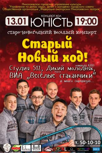 спектакль Юмористический концерт Старый Новый ход в Николаеве