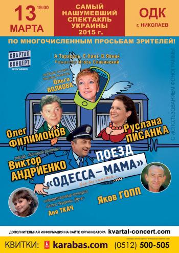 спектакль Поезд «Одесса-мама» в Николаеве - 1