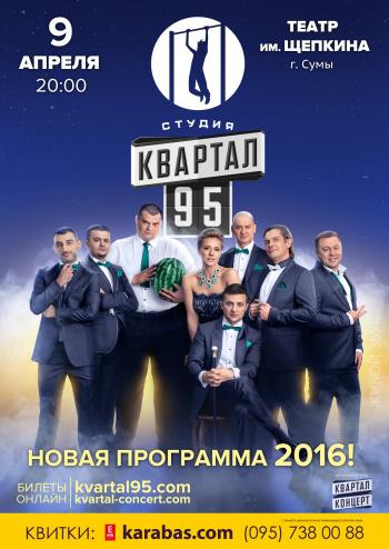"Концерт Студия ""Квартал-95"" в Сумах - 1"