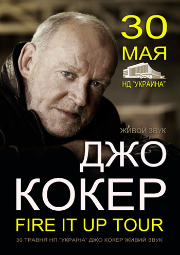 Концерт Joe Cocker в Киеве