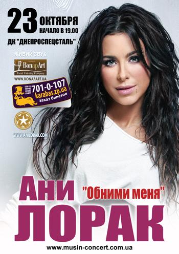 Концерт Ани Лорак в Запорожье - 1