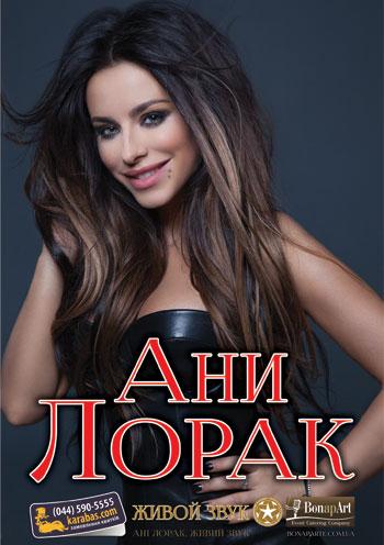 Концерт Ани Лорак в Николаеве - 1