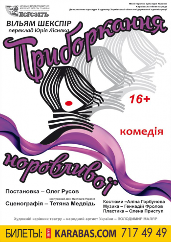 theatre performance The Taming of the Shrew in Kharkiv