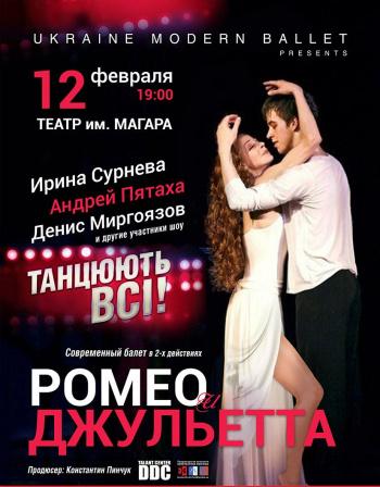 спектакль Модерн-балет «Ромео и Джульетта» в Запорожье