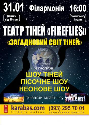 спектакль Театр теней «Fireflies» в Черкассах - 1