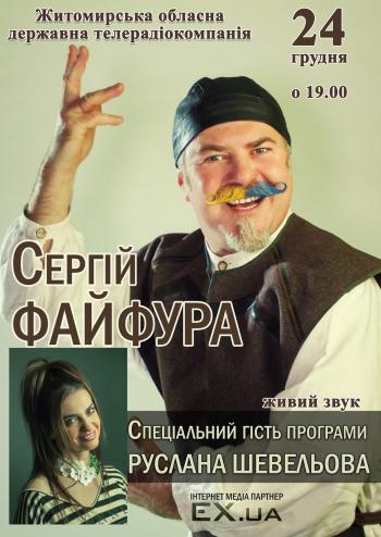 Концерт Сергей Файфура в Житомире
