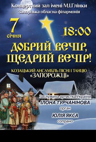 Концерт Добрый вечер, Щедрый вечер в Запорожье