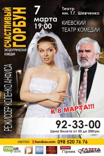 спектакль Счастливый горбун в Кривом Роге - 1