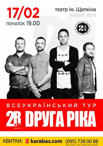 Концерт Друга Ріка в Сумах - 1