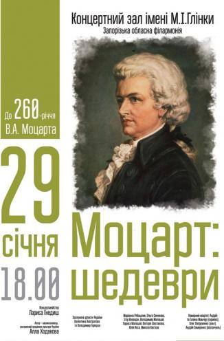 Концерт Моцарт: Шедевры в Запорожье