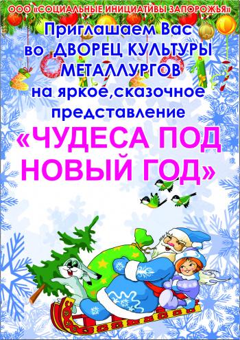спектакль Чудеса под Новый Год в Запорожье