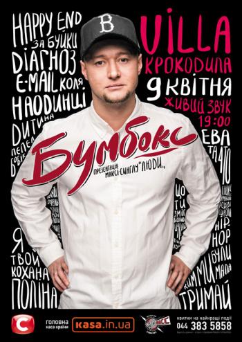 Концерт Бумбокс в Полтаве - 1