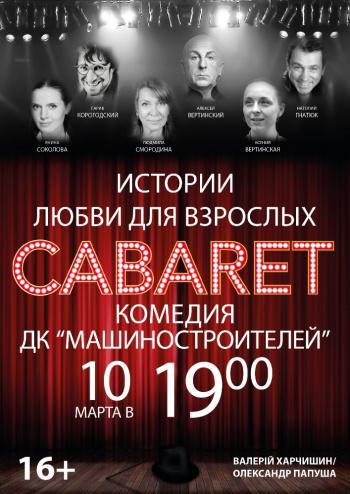 спектакль Истории любви для взрослых в Днепре (в Днепропетровске) - 1