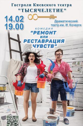 спектакль Ремонт или реставрация чувств в Житомире - 1