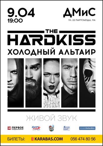 Концерт The Hardkiss в Кривом Роге - 1
